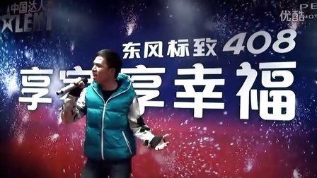 2011中国达人秀重庆站-重庆师范大二 《新不了情》