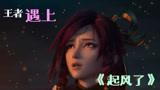 王者荣耀CG动画《陨落的故乡》,配上《起风了》,太好听了!