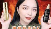 【Tang_ful】混合偏油肌实测Bobbi Brown虫草vs娇兰24K粉底液、开架新品heme x PopDaily眼影盘