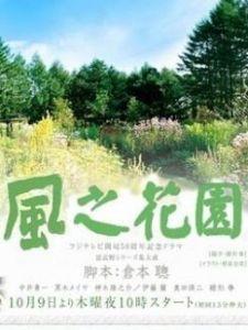 风之花园(日本剧)