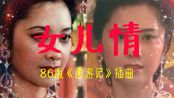 【电子琴】86版电视连续剧《西游记》插曲——女儿情