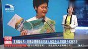 刘德华遭香港反对派人身攻击,林郑月娥为其抱不平