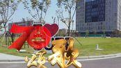 建国70周年,与上电同行,为祖国而歌唱! 上海电力大学 建国70周年纪念 70颂歌