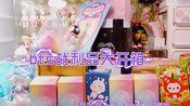 开箱 | bts 北京玩具展我购买的乱七八糟大开箱~ 内含浮力 9.1开奖抽一位送yuki新盲盒