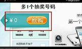 IPHONE5已经上市美团网抽奖免费送