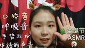 【大兔助眠】圣诞口腔音解锁!圣诞女孩大兔上线!口腔音/刷子音/吹气音/亲吻音/呼吸音/吃糖的声音/吃果冻的声音/触发音应有尽有