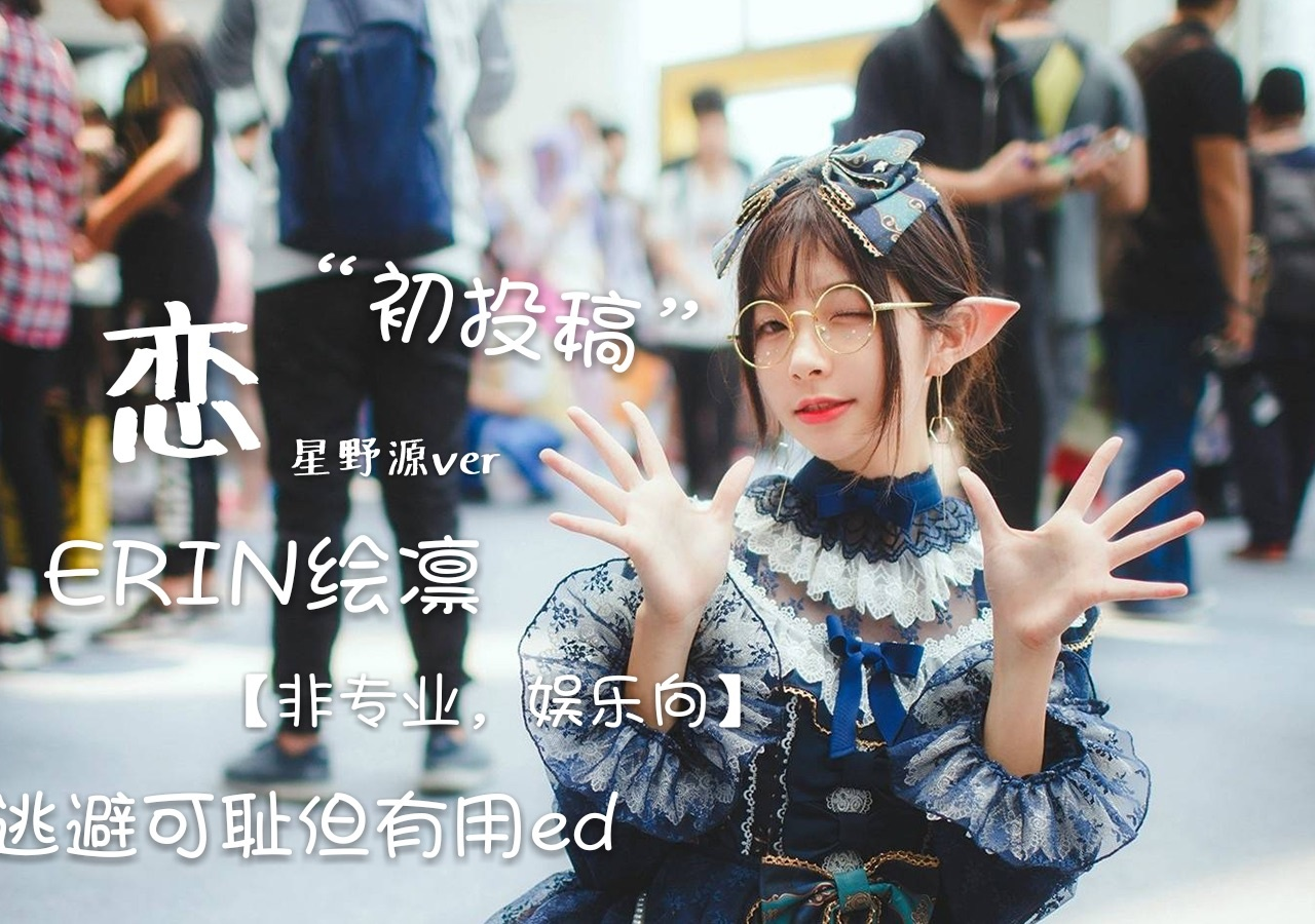 【绘凛】恋(星野源ver.)gakki舞(高清版)「初投稿」逃避虽可耻但有用ed