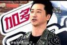 www.xietuanwang.com 中国好声音之第八期预告