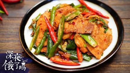 【深夜饿了吗】回锅肉怎么做到肥而不腻, 好吃又有营养? 秘诀都在这里了!