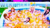 【中字MV】Weki Meki夏日回归单曲Tiki Taka (99%) -MV