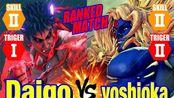 街霸5CE Daigo Umehara(Kage) vs yoshioka(Gill)