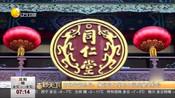 市场监管总局:撤销同仁堂的中国质量奖称号-辽宁第一时间-辽宁第一时间