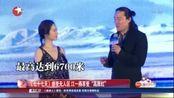 """《七十七天》感受无人区 江一燕享受""""高原红"""""""