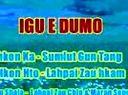 缅甸景颇歌曲-lGU E DUMO(载瓦)