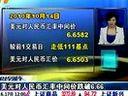 美元对人民币汇率中间价跌破6.66