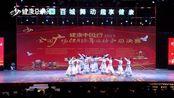 全国广场舞大赛总决赛|象房社区舞蹈团《天边》