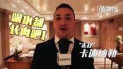 法甲尼斯的中文拜年视频