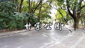 在九江生活人人必去的景点甘棠公园VLOG