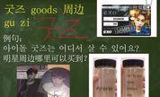 """韩饭追星韩语13""""韩流周边""""韩语怎么说?哪里可以买到EXO粉丝周边"""