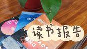 12月.1月读书报告|四个春天|蝲蛄吟唱的地方|北京女子图鉴|王二的经济学故事|棋王树王孩子王|wrap up