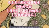 日本三个让你瞠目结舌的古老习俗【夜爬】【长男的奴隶】【久部良割仪式】