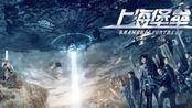 中国科幻片第二弹,想接棒《流浪地球》?有点想多了!