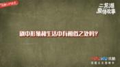 《二龙湖爱情故事》主创专访张厦范四,解锁笑点新特技