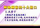 千万财富教程786681【网址www.cgx.pw】,杜云生全集,杜云生讲座大全 (300)