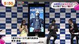 山田孝之 SKE48松井玲奈 Mezamashi2014.01.24-SKE 高清合集