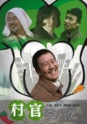 村官李八亿(剧情片)