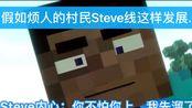【烦人的村民/假如系列】假如Steve线偷袭him3号的村民侦察兵来晚了会怎么样(第3集)