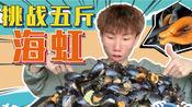 试吃坑多多,肥龙花22元买5斤海虹第一次吃海鲜原来这么好吃!
