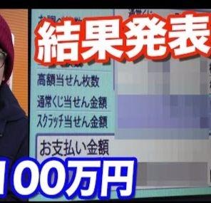 Hikaru|结果揭晓!100万日元购入的年终彩票的最终收获是...?!