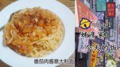 【姊彦家今天的饭】vlog.1 | 番茄肉酱意大利面 tomato meat sauce pasta |