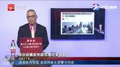 违规发布信息 美团网被太原警方约谈