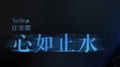 """一首不同感觉的""""心如止水"""" 『talking to the moon 放不下的理由 』(cover Ice Paper— Selina任家萱)"""