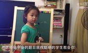 【萌宝西西】严老师教数学