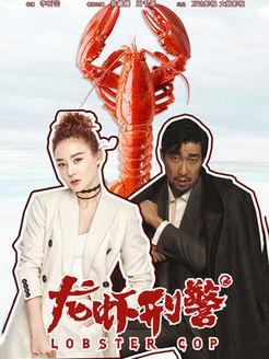 龙虾刑警海报剧照