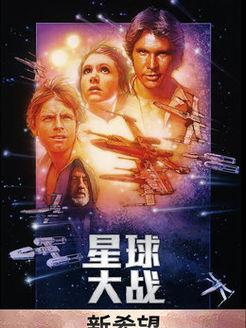 星球大战4(新希望)