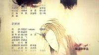 何以爱情 (电视剧《何以笙箫默》 片尾曲TV版)