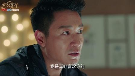 恋爱先生【江疏影CUT】43 宋宁宇借工作求复合 罗玥果断拒绝