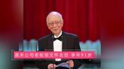 嘉禾公司老板邹文怀去世 享年91岁-娱乐-余孽