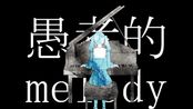 【徵羽摩柯】妄想感伤代偿联盟(Cover: DECO*27/初音未来V4C)