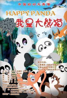 我是大熊猫(动作片)