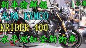 【小莱姆系列】新车抢鲜报 光阳 KYMCO KRIDER 400 水平双缸全新街车