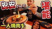 【新井熊】【大胃王】安安一个人尽情享受烤肉【大胃王】(2019年12月7日17时27分)