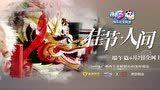 《神武3·佳节人间》端午篇 先导片