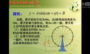 《三角函数的应用》陈克洪