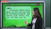 小学英语总复习第1章知识点7元音字母o的字母组合发音教学讲课视频
