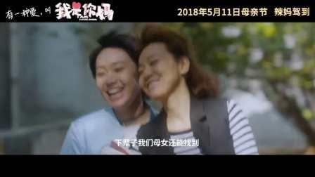 《我是你妈》用爱过招终极预告闫妮竟对女儿邹元清大打出手